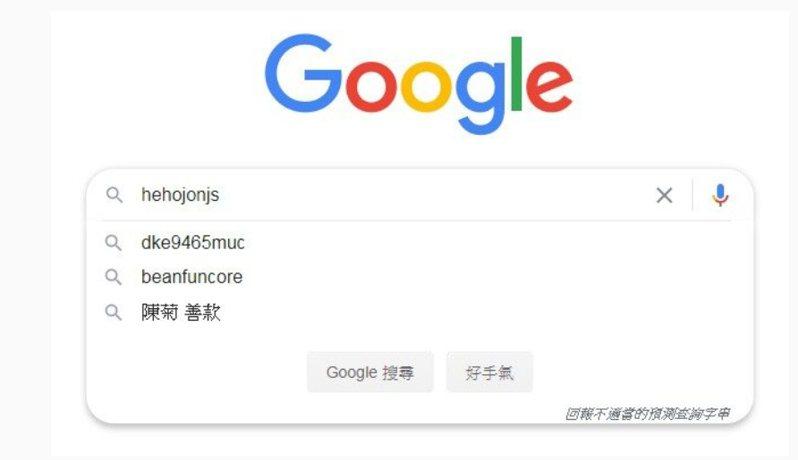 擷自Google搜尋頁面