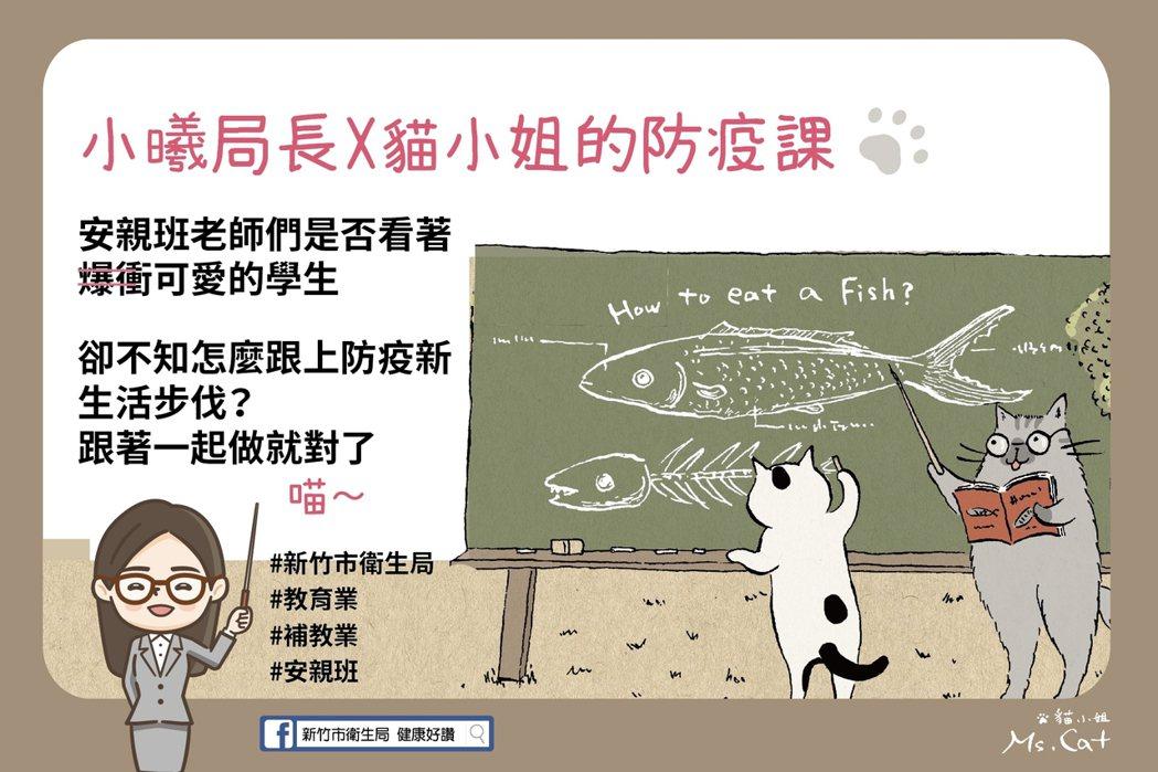 新竹市衛生局新竹市衛生局邀插畫家貓小姐Ms.Cat助陣,以活潑不失雅緻的圖文懶人...