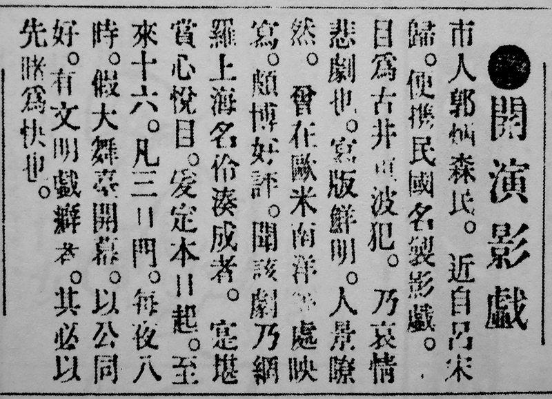 台灣最早放映的上海電影是1923年出品的《古井重波記》。圖為《古井重波記》在1924年10月14日放映的剪報。   圖/台灣電影史研究史料資料庫