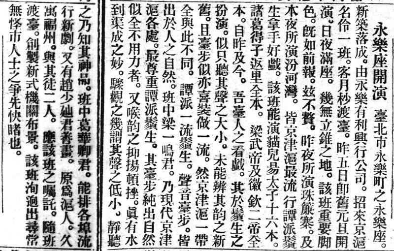 1924年2月6日《台日》報導永樂座首演,這一天正是舊曆春節(台灣農曆新年)。 圖/台灣電影史研究史料資料庫