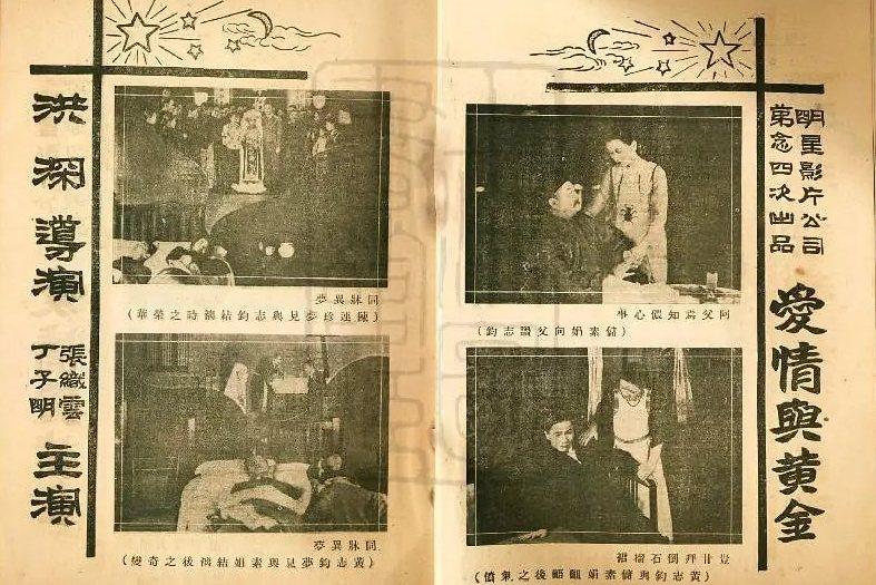 左翼運動者也藉上海電影啟蒙理念,他們主要播放的影片就是《愛情與黃金》。 圖/豆瓣