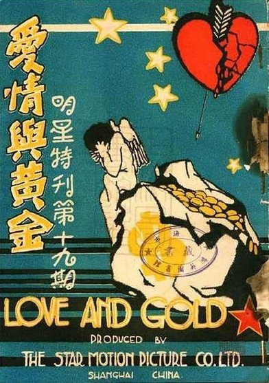一個愛情悲劇也能成為啟蒙左翼理念的活教材。 圖/豆瓣