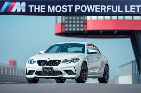 失去前還有機會擁有! BMW M2 Competition Conquest Edition登台