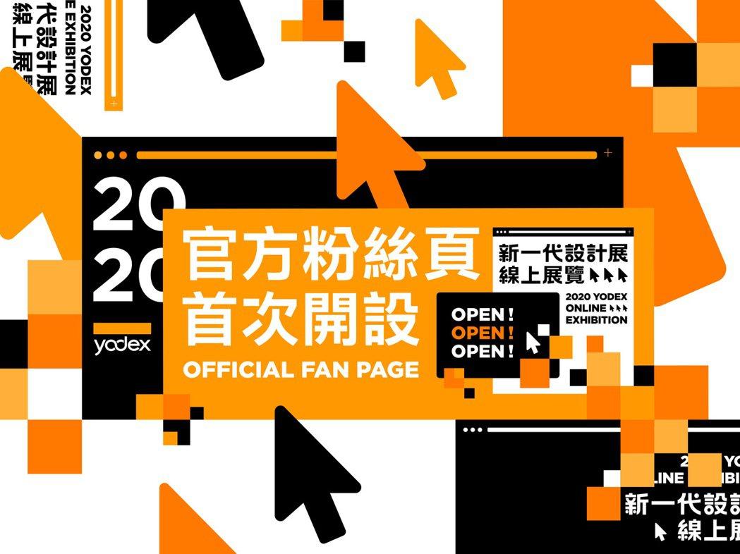 新一代設計展線上展覽首次開設官方粉絲專業。 圖/新一代設計展_yodex提供