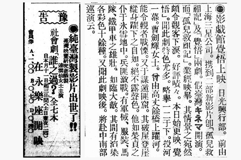 左:《台日》漢文版1925年6月13日報導,本島的日光興行部向上海三星公司洽談,帶回《孤兒救祖記》與《覺悟》。右:1925年9月11日,《誰之過》將在永樂座放映三日。 圖/台灣電影史研究史料資料庫