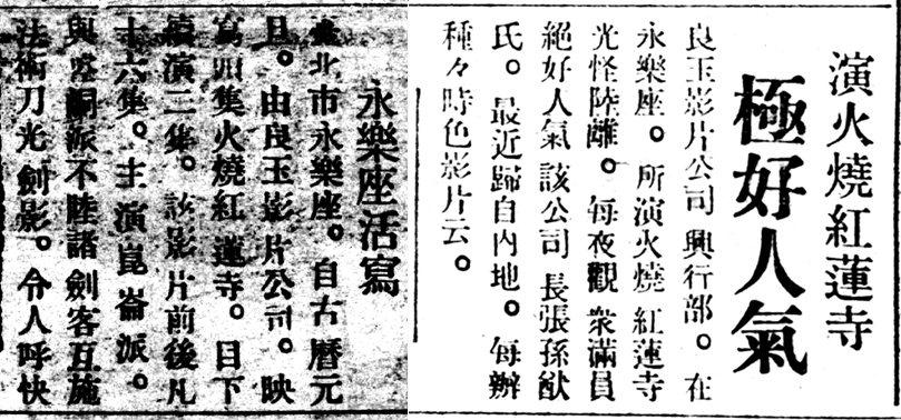 圖為1930年臺北市永樂座放映《火燒紅蓮寺》的剪報。 圖/台灣電影史研究史料資料庫