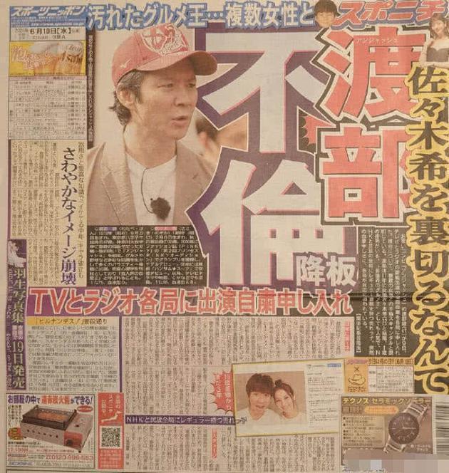 今天日本媒體大篇幅報導渡部建認了婚後偷吃。圖/摘自微博