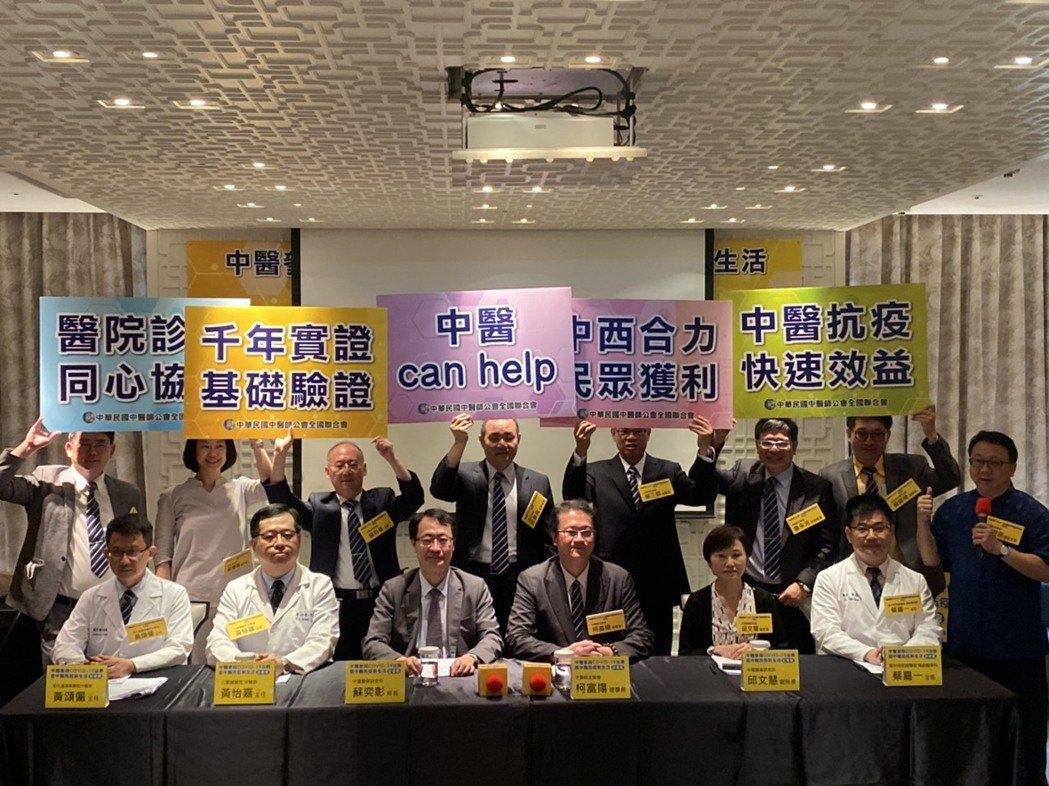 中醫師公會全聯會,今上午舉行「中醫參與新冠肺炎治療及中醫防疫新生活」記者會,並高...
