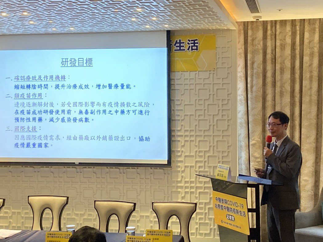 國家中醫藥研究所所長蘇奕彰指出,研究團隊沿用2003年SARS治療經驗,針對輕症...