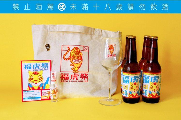 6月10日福虎關懷包線上販售(圖/臺虎精釀提供)