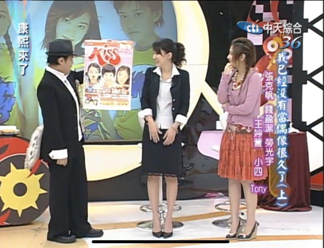 王婷萱2006年上「康熙來了」。圖/擷自YouTube