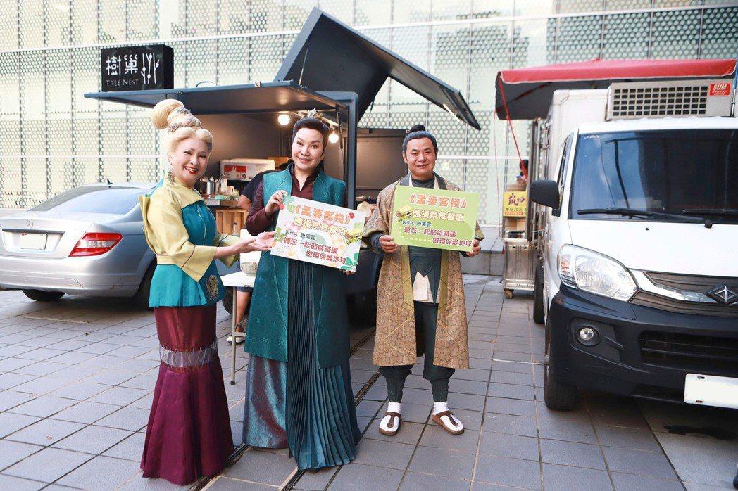 王金櫻(左起)、唐美雲、蔡振南頂著古裝頭,一身戲服衝出攝影棚迎接素食餐車到來。民