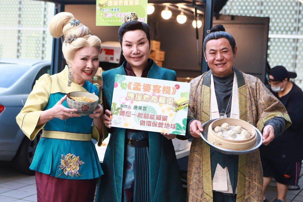 王金櫻(左起)、唐美雲、蔡振南開心迎接素食餐車到來。圖/民視提供