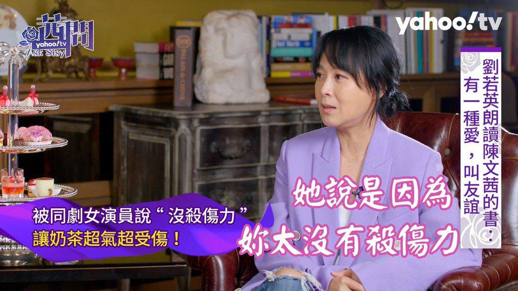 劉若英上Yahoo TV「茜問」。圖/Yahoo TV提供