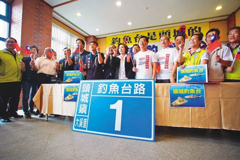 宜蘭縣長林姿妙(前右四)與藍綠議員共同宣誓捍衛釣魚台主權,邀請蔡英文總統一起登島掛牌,宣示主權。 圖/聯合報系資料照片