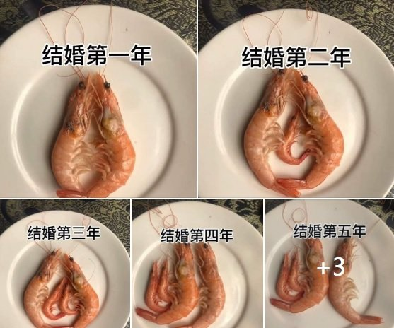 網友貼出7張一至兩盤煮熟蝦子的照片,用大蝦與小蝦的數量及擺盤變化,來演繹夫妻結婚七年之癢。擷自《爆笑2公社》