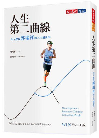 《人生第二曲線:台大教授郭瑞祥的人生創新學》  圖/天下文化提供