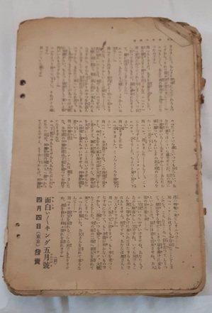 寫滿日文的古書,是開啟廖心筠思念外公的按鈕,也是她留下外公少數的遺物之一。 圖/...