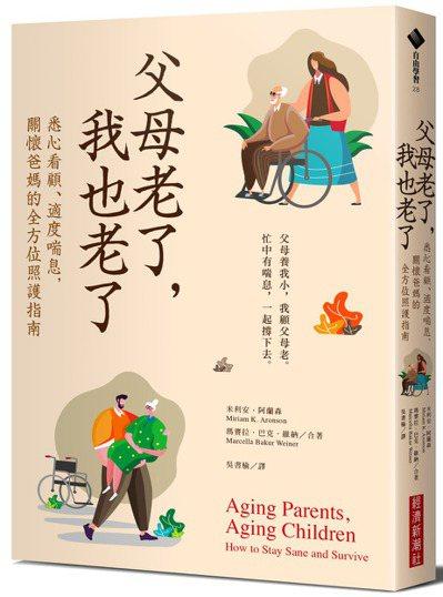 《父母老了,我也老了:悉心看顧、適度喘息,關懷爸媽的全方位照護指南》 圖/經濟新...