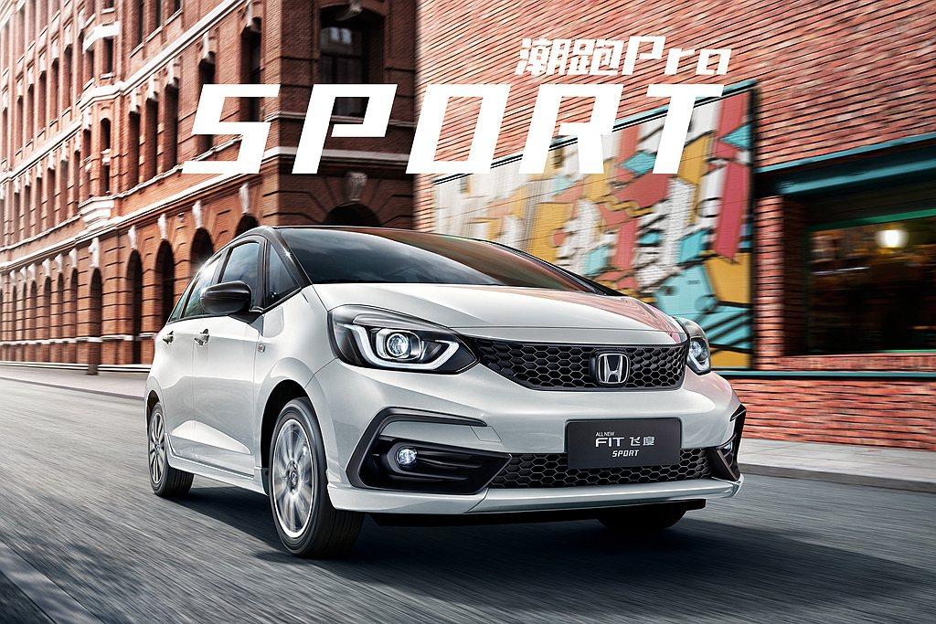全新第四代Honda Fit預告即將在中國上市銷售。 圖/Honda提供