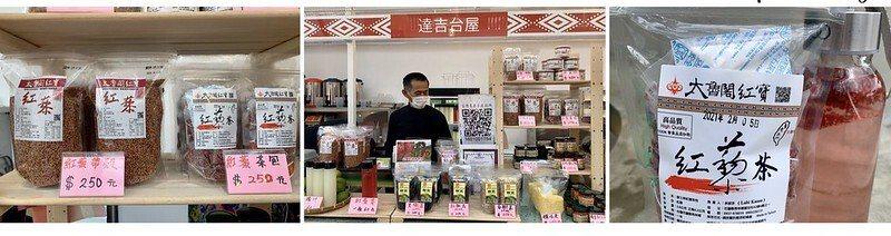太魯閣紅藜茶,台泥和平場DAKA園區