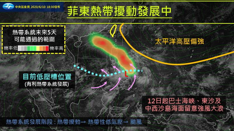 菲東熱帶擾動發展中。圖/取自「報天氣 - 中央氣象局」