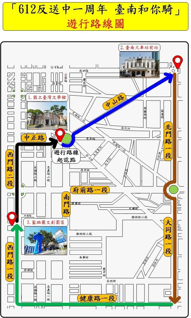 6月12日,在在台南市國立台灣文學館前,舉辦「 反送中一周年 台南和你唱」活動遊行路線。記者黃宣翰/翻攝