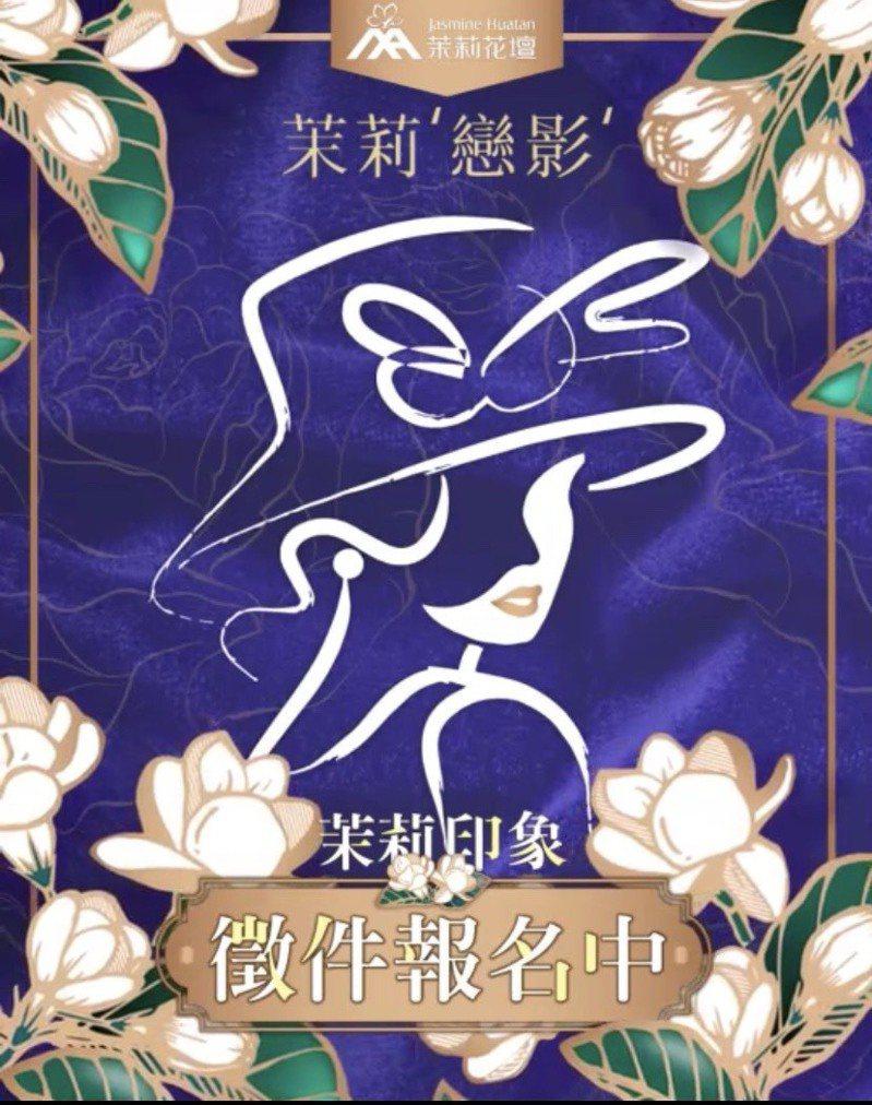 彰化縣花壇鄉農會舉辦「茉莉戀影.迷你影展」,採線上影展方式,將參賽者創意影片曝光於網路上,增加茉莉花壇品牌的知名度,走向國際化。照片/花壇鄉農會提供