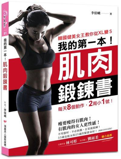 書名《我的第一本肌肉鍛鍊書》 圖/瑞麗美人提供