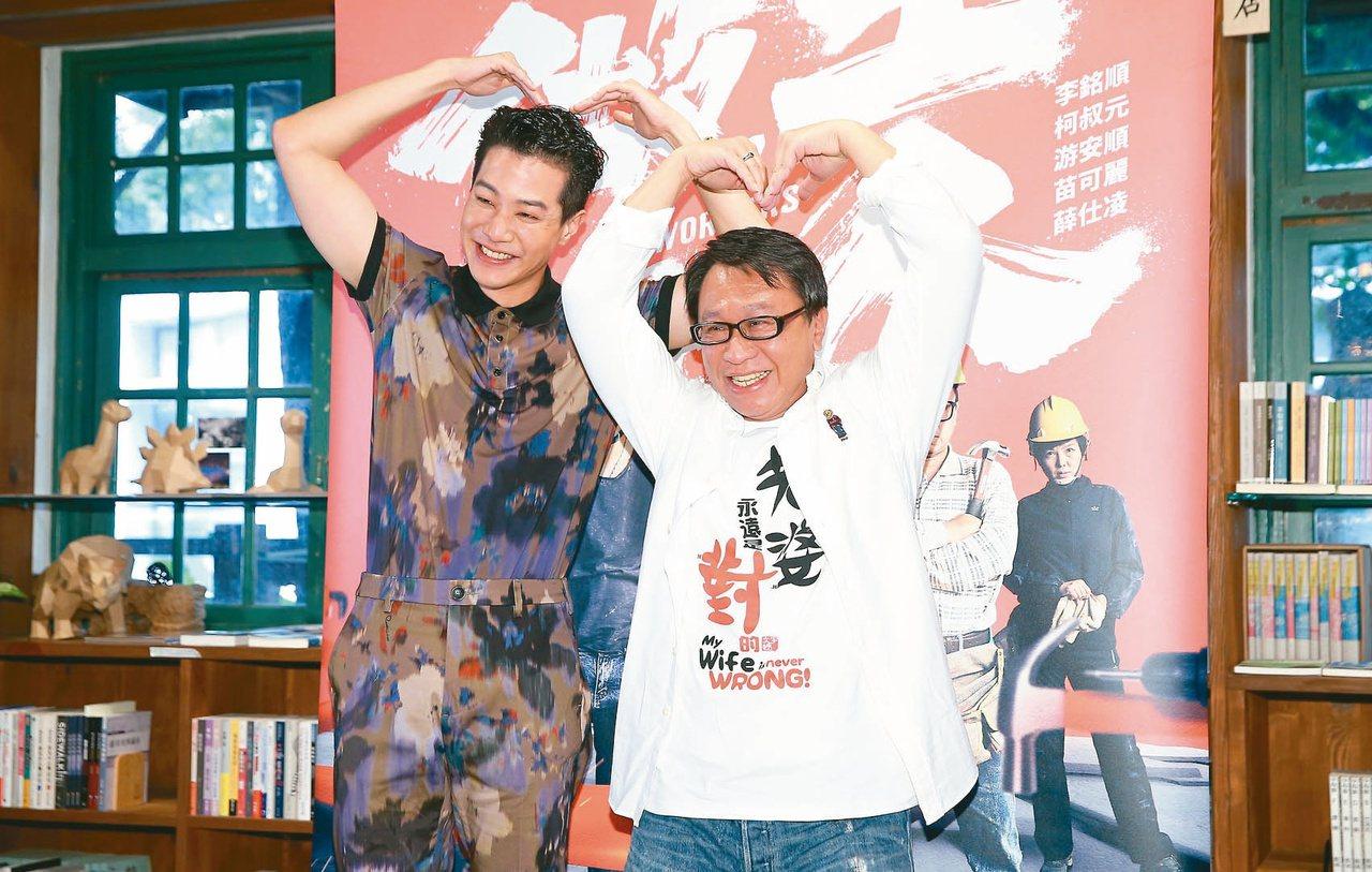 游安順(右)與薛仕凌一同宣傳新戲「做工的人」。 圖/余承翰 攝影