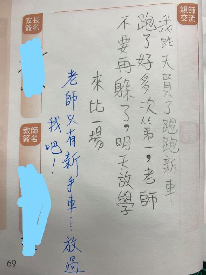 學生的聯絡簿日記,讓網友看完全笑翻。圖擷自facebook