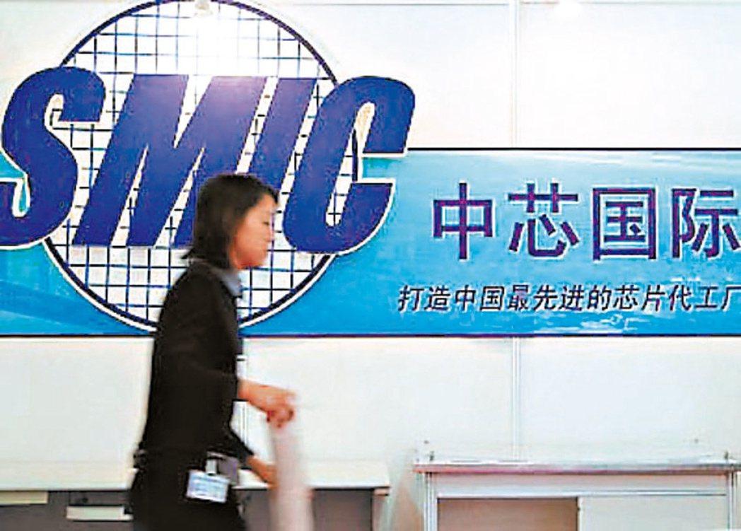 大陸晶圓代工龍頭中芯國際,即將在上海證交所科創板上市。 圖/報系資料照