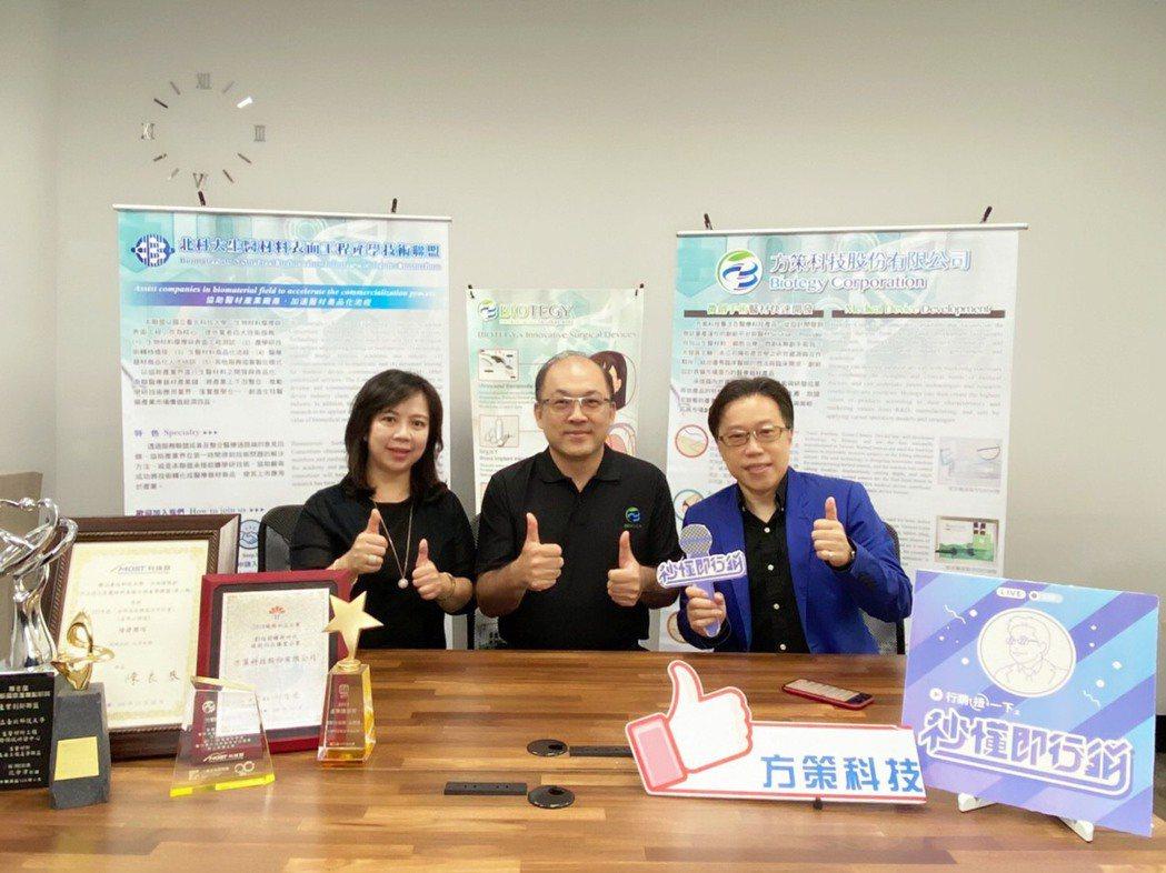 秒懂即行銷帶你看懂台灣新創醫材硬實力!方策科技董事長黃嘉慧(左起)、北科大化工系...