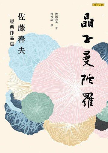 《晶子曼陀羅:佐藤春夫經典作品選》書封