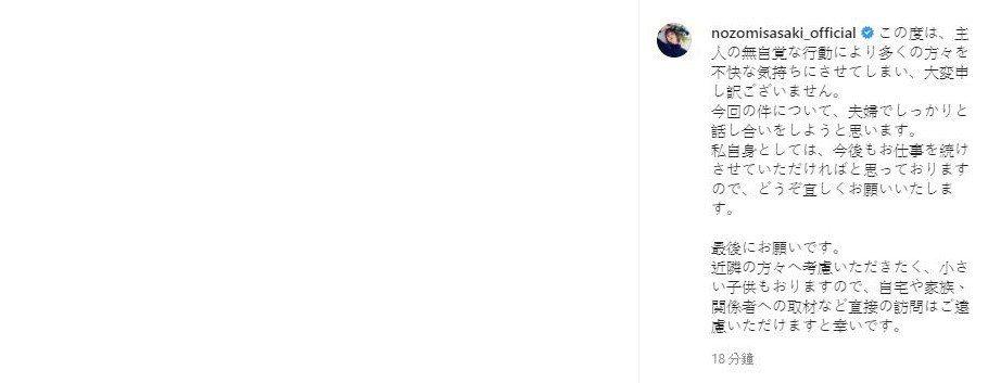 佐佐木希的IG發文上只有一片空白。圖/摘自IG