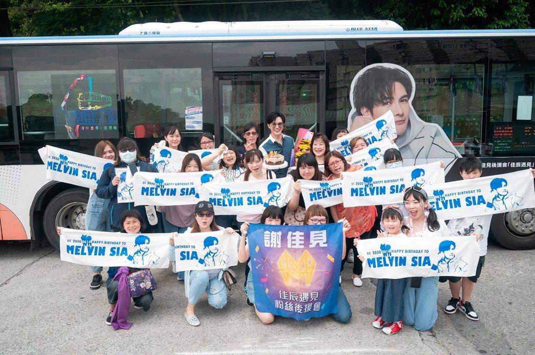 謝佳見生日,粉絲們在大熱天中聚集在應援公車前,讓他又驚又喜。圖/藝和創藝提供