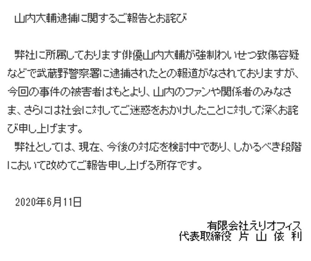 山內大輔所屬的事務所Eri Office發文道歉(網站截圖)
