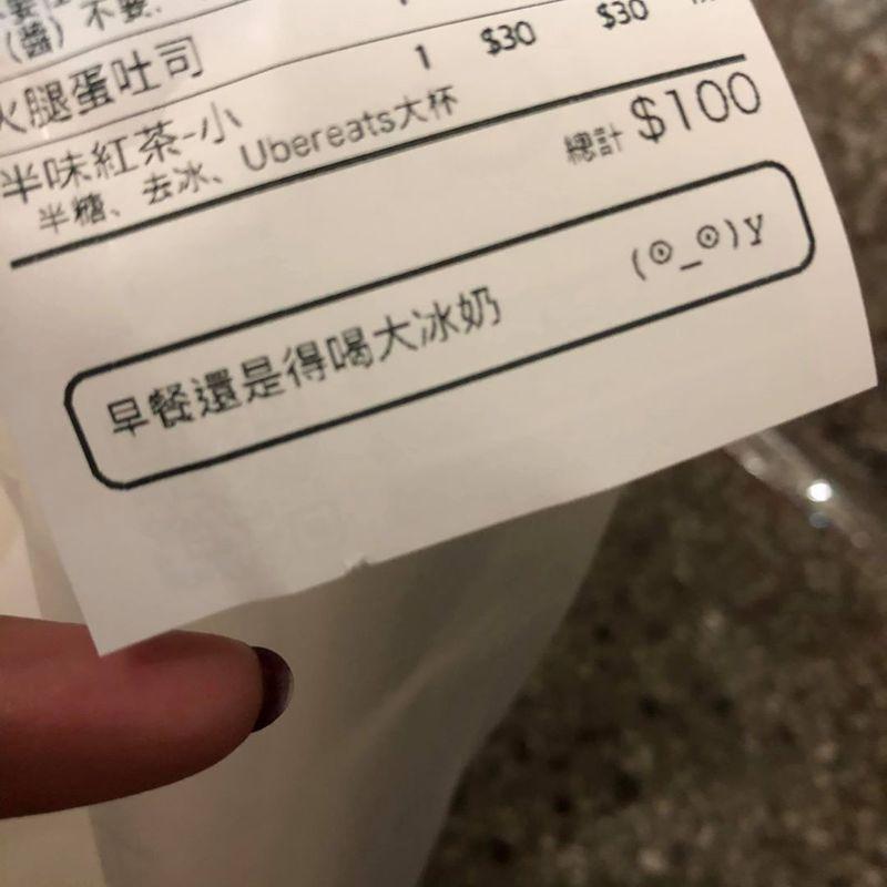 早餐店老闆建議原PO點大冰奶。圖擷自臉書社團「爆廢公社公開版」