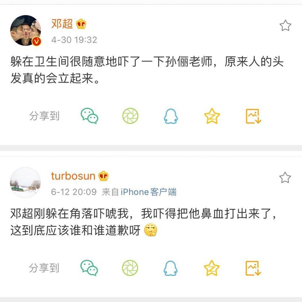 有網友發現,鄧超已經不是第一次這樣嚇孫儷了。圖/擷自微博