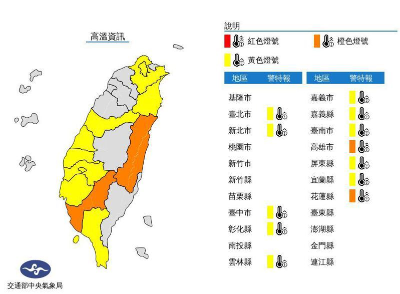中央氣象局發布12縣市高溫資訊。圖/取自氣象局網站
