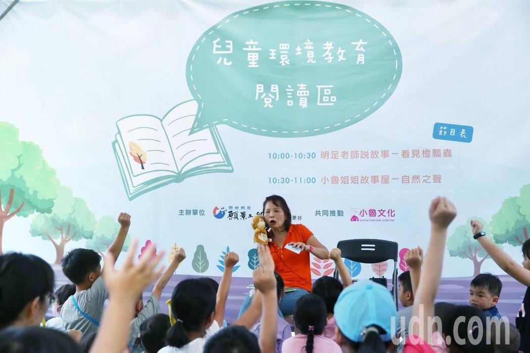 聯合報願景工程舉辦「牽手種樹嘉年華活動」,現場有生態講座和兒童導讀,讓小朋友更瞭...