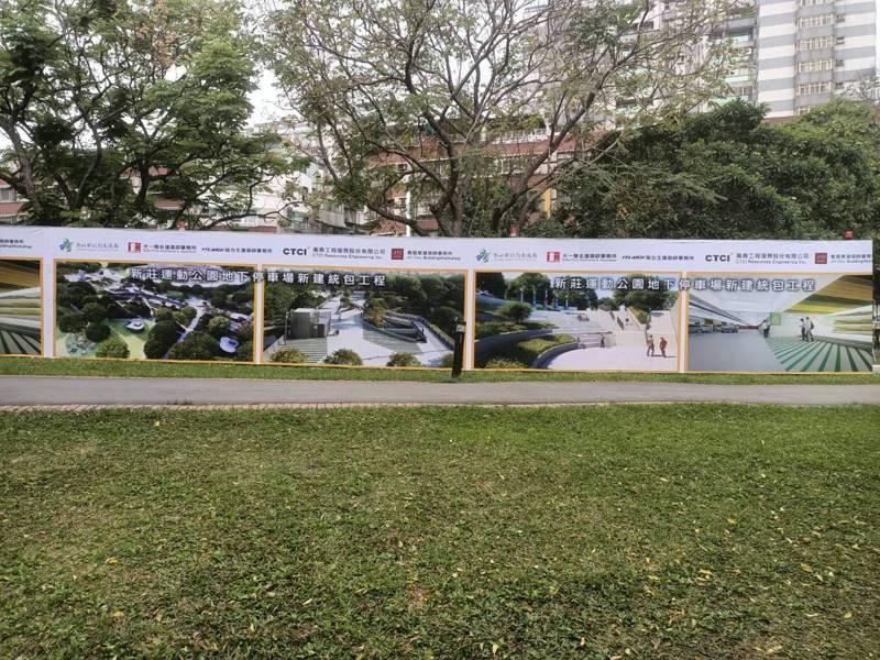 新北市新莊運動公園地下停車場新建工程前置作業,預定本月15、22日停電。圖/交通局提供