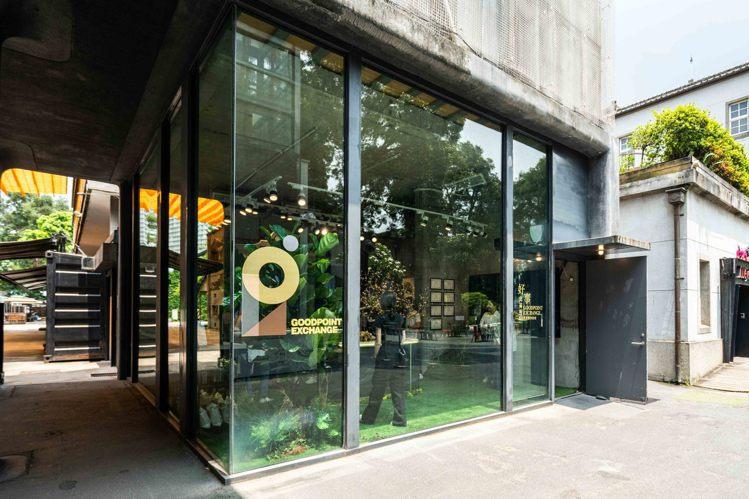 「GPE好事交易所」在華山打造期間限定實體概念店,透過新科技與美學,讓民眾體驗永...