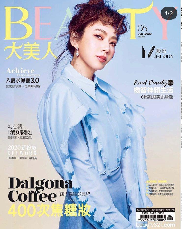 Melody配戴Mikimoto珠寶登上時尚雜誌封面。圖/取自IG @melod...