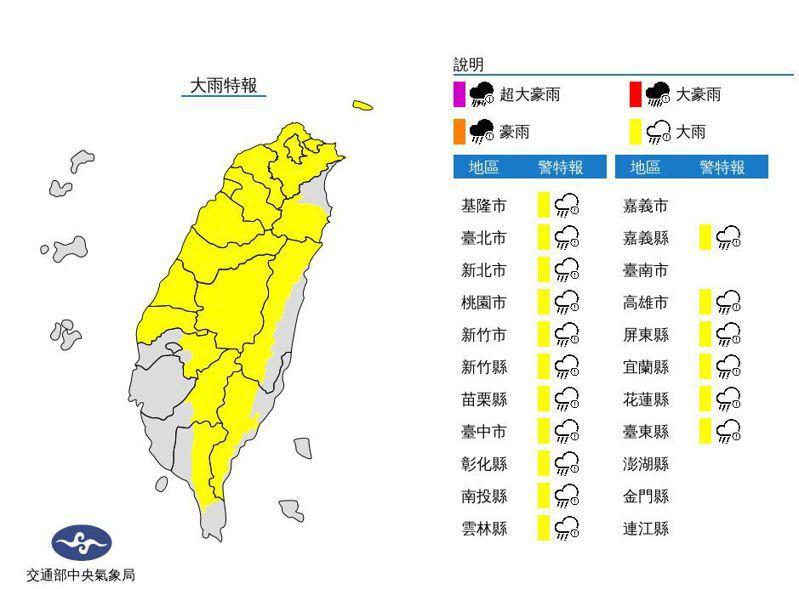 中央氣象局發布17縣市大雨特報。圖/氣象局提供
