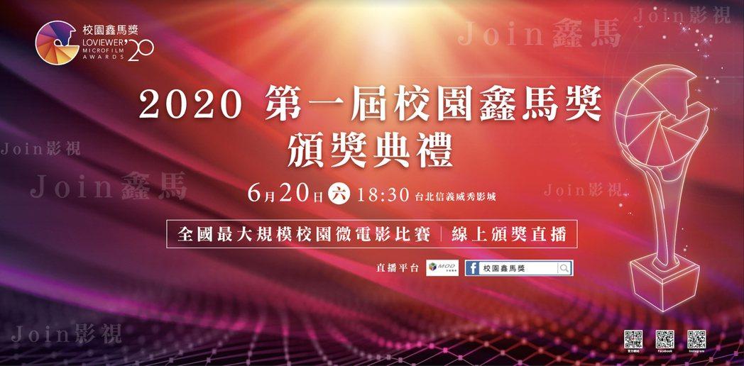 學生微電影競賽「校園鑫馬獎」。圖/鑫馬獎執行委員會提供