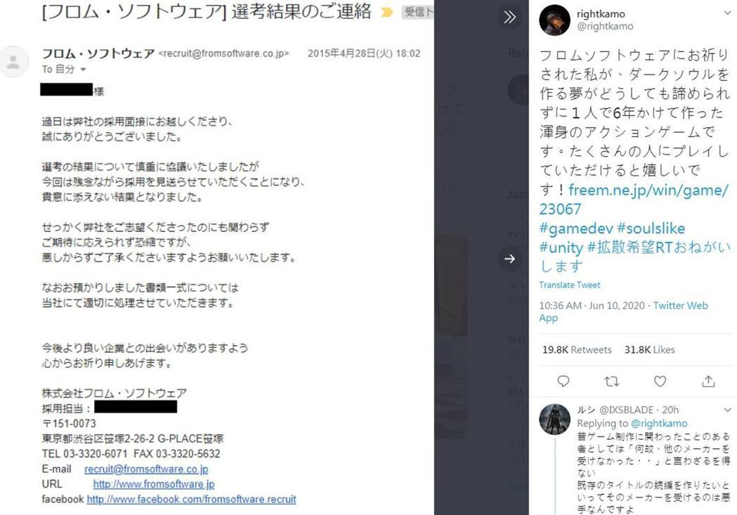 rightkamo貼出Fromsoftware 面試落選通知信件(Twitter...
