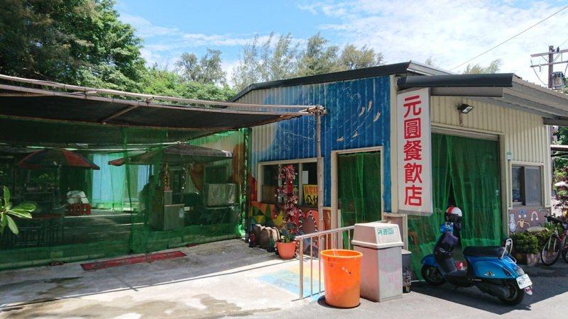 漁光島元圓餐飲有小吃及飯店級平價料理,是遊客最愛。 圖/鄭惠仁 攝影