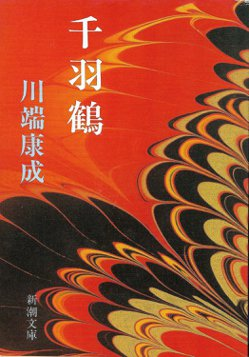 千羽鶴日文版,新潮文庫出版。圖/布克文化提供