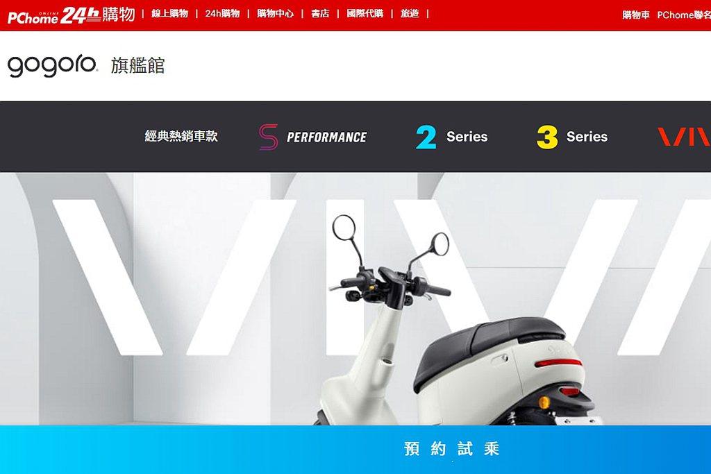 Gogoro宣布進軍PChome線上購物電商通路,提供更多元的購車服務。 圖/P...